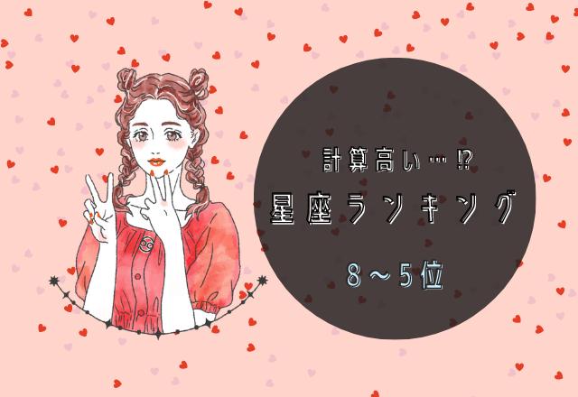 【12星座別】計算高い!?星座ランキング(8~5位)