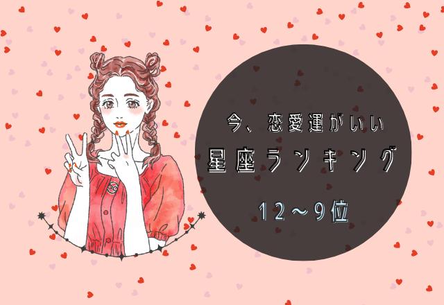 今、恋愛運がいい星座ランキング(12位~9位)
