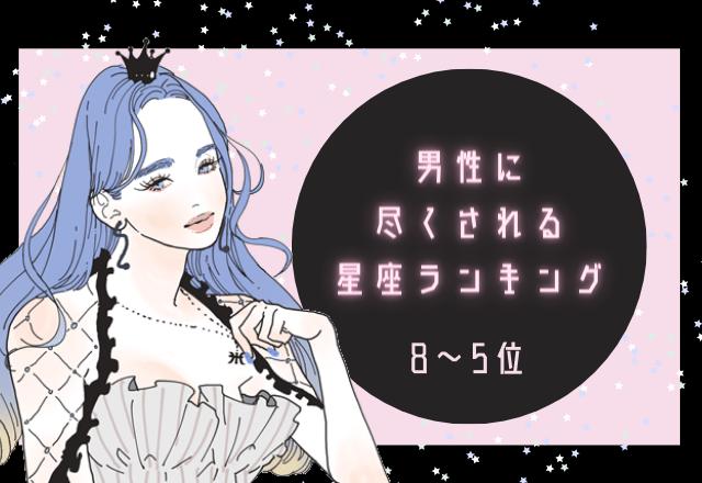 【12星座別】男性に尽くされる星座ランキング(8~5位)