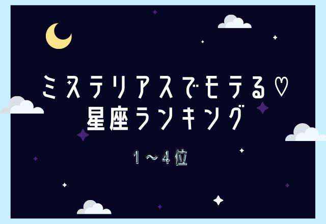 ミステリアスでモテる♡星座ランキング(1~4位)