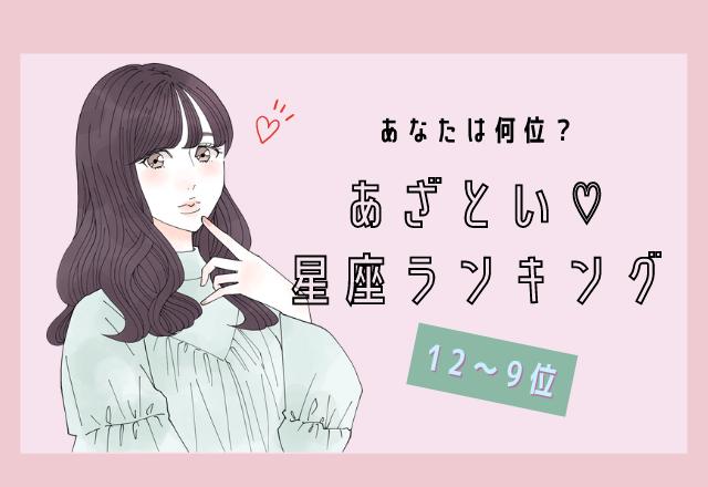 【12星座別】あざとい♡星座ランキング(12位~9位)