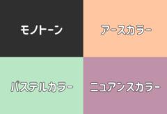 【性格診断】多く持っている服の色は?あなたの「ウラの性格」がわかる