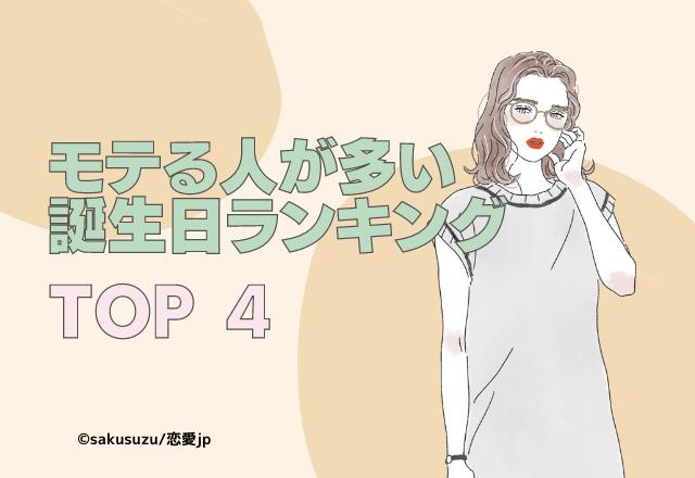 モテる人が多い♡【誕生日ランキング】TOP4
