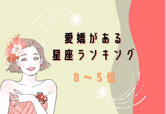 【12星座別】愛嬌がある星座ランキング(8位~5位)