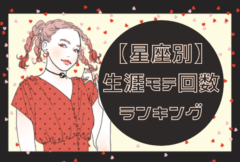 【12星座別】生涯モテ回数ランキング♡まとめ