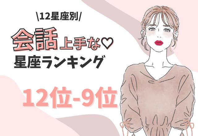 【12星座別】会話上手な星座ランキング(12位~9位)