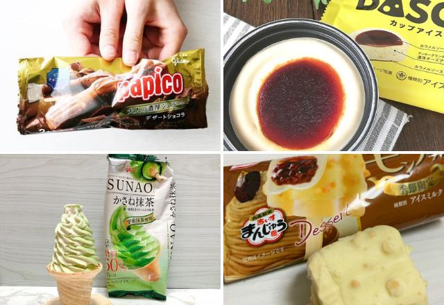 寒くても食べちゃう♡【コンビニ】の「アイス」は美味しすぎるんです!