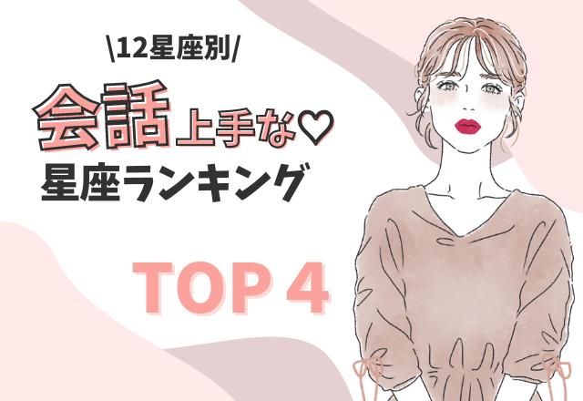 【12星座別】会話上手な星座ランキング(TOP4)