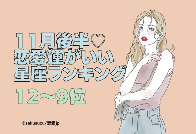11月後半恋愛運がいい星座ランキング(12~9位)