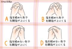 【性格診断】両手を組むと、どんな形になる?