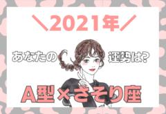 【星座×血液型】さそり座×A型の「2021年の運勢」