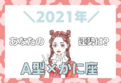 【星座×血液型】かに座×A型の「2021年の運勢」