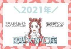 【星座×血液型】かに座×B型の「2021年の運勢」