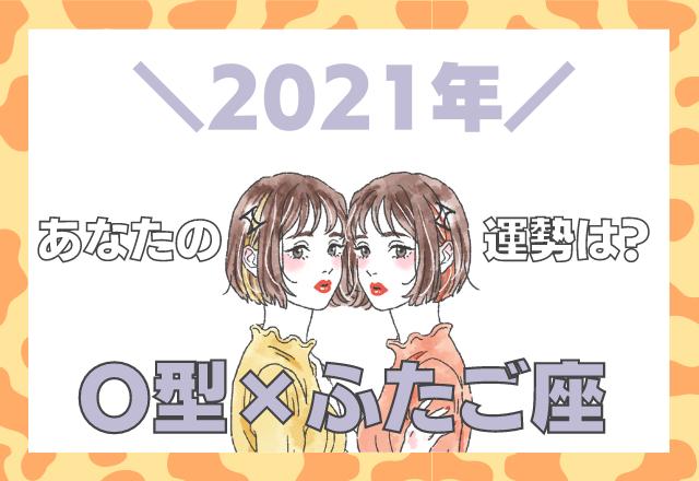 【星座×血液型】ふたご座×O型の「2021年の運勢」