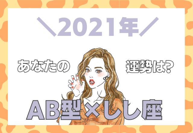 【星座×血液型】しし座×AB型の「2021年の運勢」