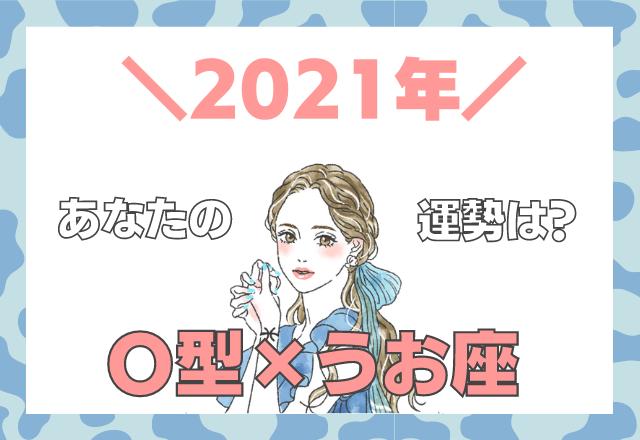 【星座×血液型】うお座×O型の「2021年の運勢」