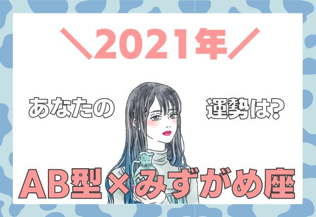 【星座×血液型】みずがめ座×AB型の「2021年の運勢」