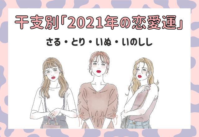 【干支別】2021年の恋愛運!恋は成就する?(さる・とり・いぬ・いのしし編)