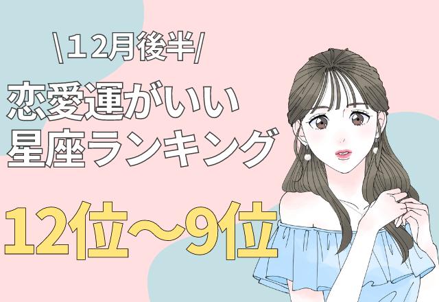 12月後半♡恋愛運がいい星座ランキング(12位~9位)