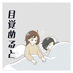 社会人カップルの日常〜目覚めると編〜