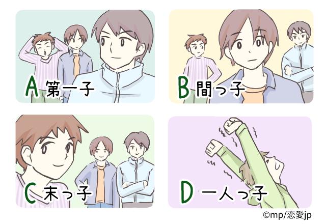 【性格診断】生まれ順で分かる!男性の恋愛傾向