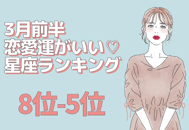 3月前半「恋愛運がいい」星座ランキング(8位~5位)