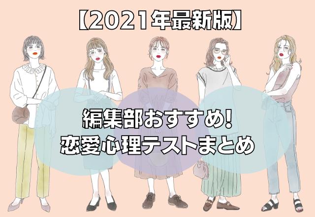 【2021年最新版】5秒でわかる!編集部おすすめ恋愛心理テストまとめ