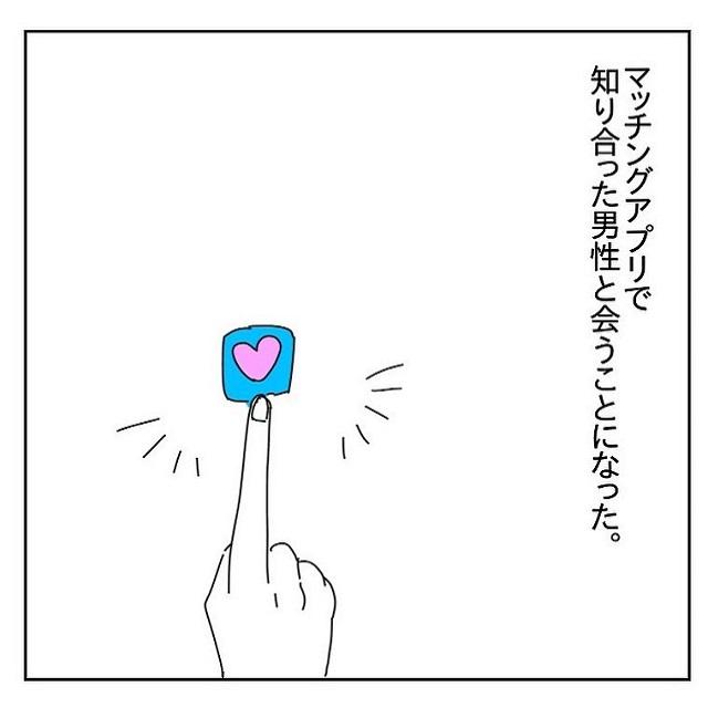 何かがおかしい…マッチングアプリで知り合った【やべぇ男vol.1】