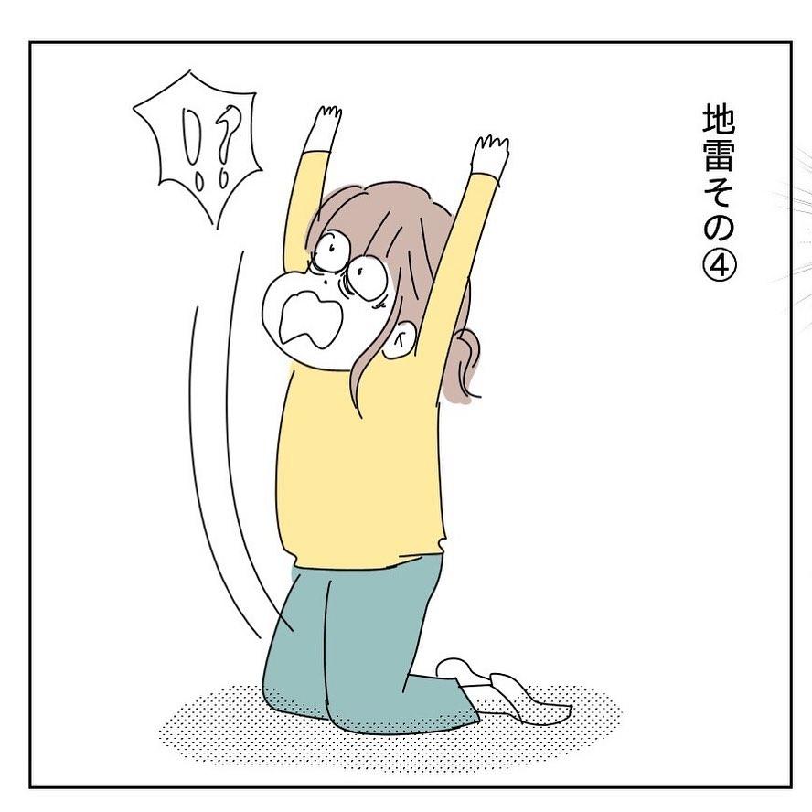 それで洗う?!…付き合っていた彼氏の許せない行動【地雷彼氏の七不思議vol.5】