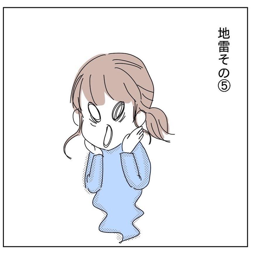 無神経すぎる?!…付き合っていた彼氏の許せない行動【地雷彼氏の七不思議vol.6】