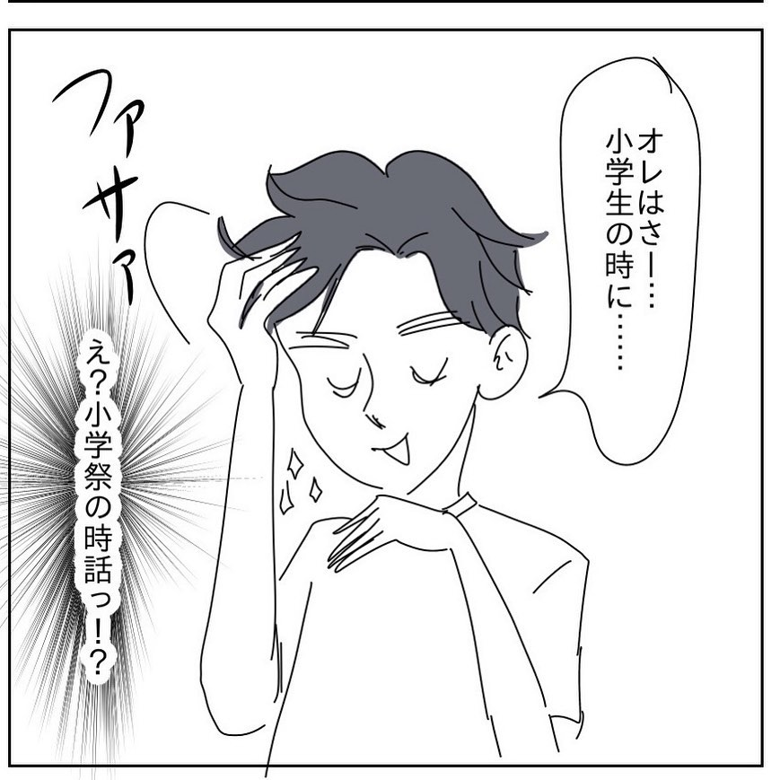 だからなに?!…付き合っていた彼氏の許せない行動【地雷彼氏の七不思議vol.4】
