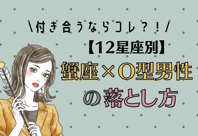 付き合うならコレ?!【12星座別】蟹座×O型男性の落とし方