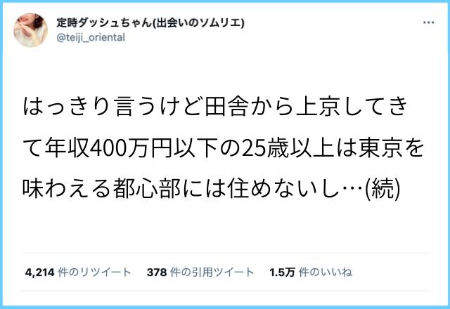 1.5万人が支持するツイート!東京に夢を抱く女子を「一刀両断した意見」