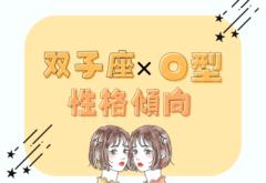 【12星座別】コミュ力がダントツで高い?!双子座×O型女性の性格傾向