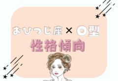 【12星座別】趣味に没頭しがち?!おひつじ座×O型女性の性格傾向