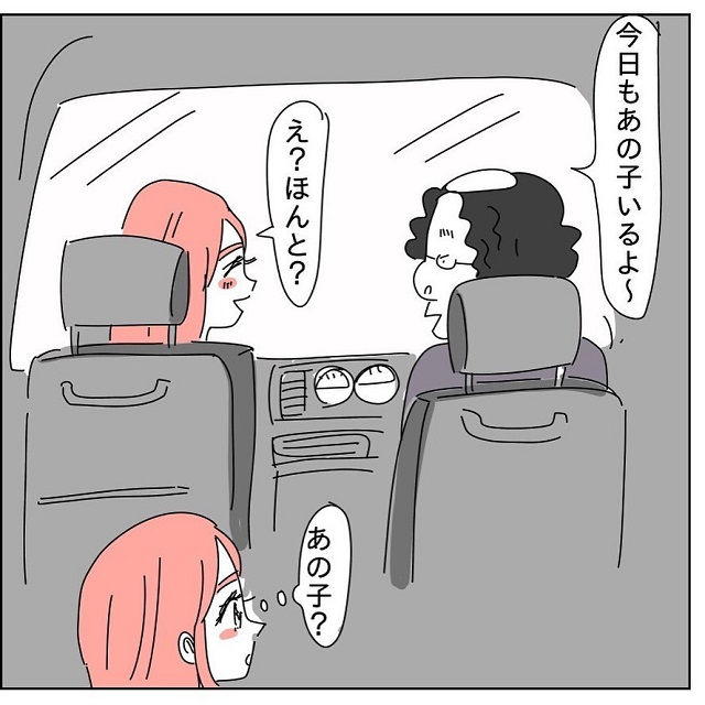 「今日もあの子いるよ~♡」姉の彼氏の車で移動をすることになった私達。そこにいたのは…?【双子の姉の元カレはエナジーバンパイヤ】<Vol.5>