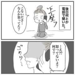 「こないだ怒ってた?」恐る恐る聞く私にイケメンひげ男は…?【タイプの男性と付き合って沼った話】<Vol.10>