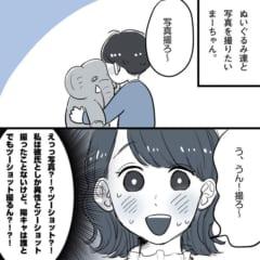 【漫画】「職と恋人失いました。」こじらせ女が「相席施設で運命の人」に出会った話Vol.27