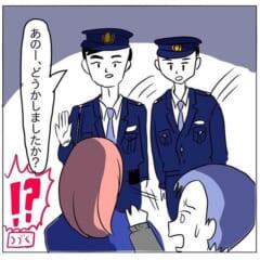 最低彼氏とケンカ中になんと警察が現れて…?!【遊び癖のあるヤバい元彼の話】<Vol.25>