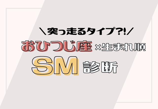 【12星座別】おひつじ座×生まれ順のSM傾向