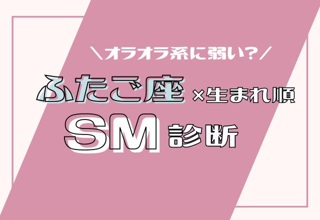 【12星座別】ふたご座×生まれ順のSM傾向