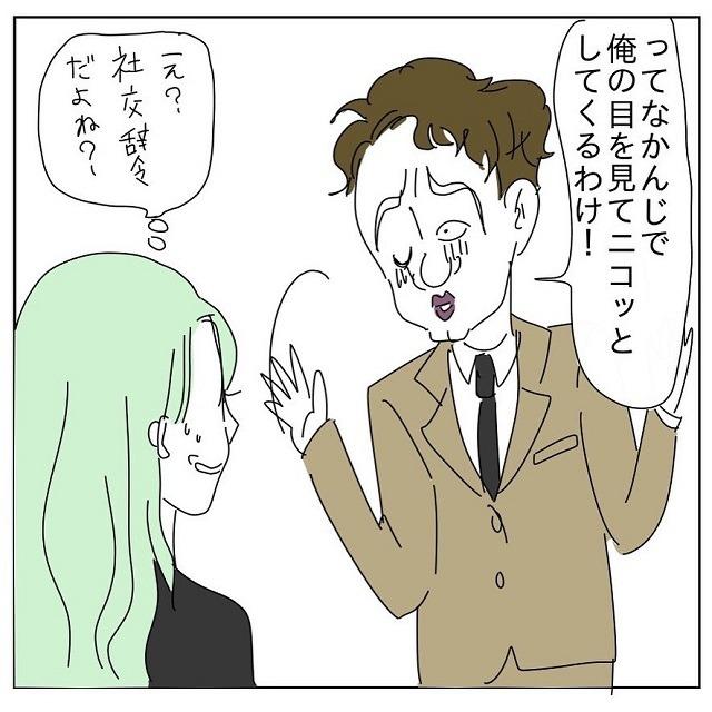 「ただの社交辞令でしょ…」ニコッと挨拶する店員が、自分に気があると思った男は…?!【おかしい!この人!自意識な男】<Vol.5>
