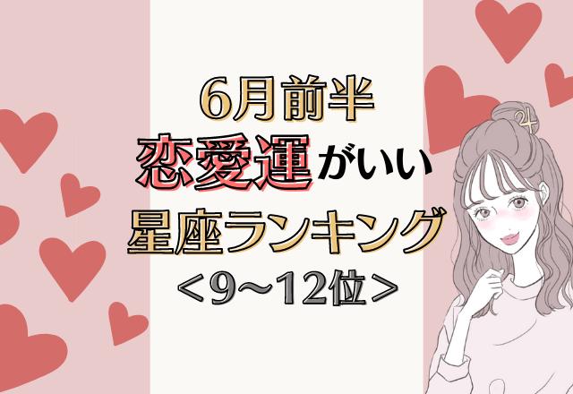 6月の前半恋愛運がいい星座ランキング<12位~9位>