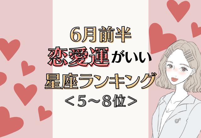 6月の前半恋愛運がいい星座ランキング<8位~5位>
