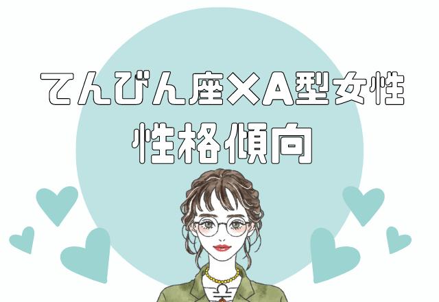 【12星座別】てんびん座×A型女性の性格傾向