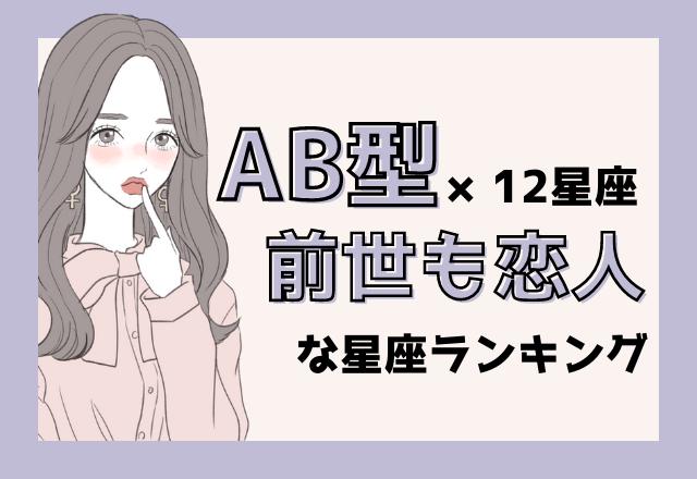AB型×12星座の前世も恋人ランキング