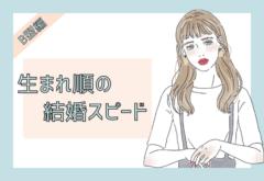 【血液型別】B型×生まれ順の結婚スピード