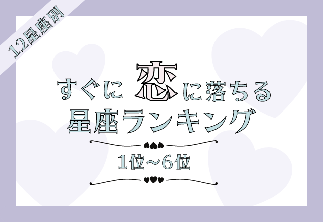 【12星座別】簡単に好きになる?!すぐ恋に落ちる星座ランキング<後半>