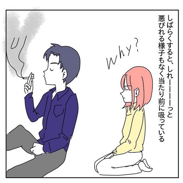 約束は…?やめたはずのタバコを平気で吸い始め、注意すると…【それ、本当?】<中編>