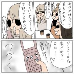 「気づかないよね…!」深夜2時に友達とハブちゃんを呼ぶことになり電話すると…【ドМで神客のハブちゃん伝説】<13話>